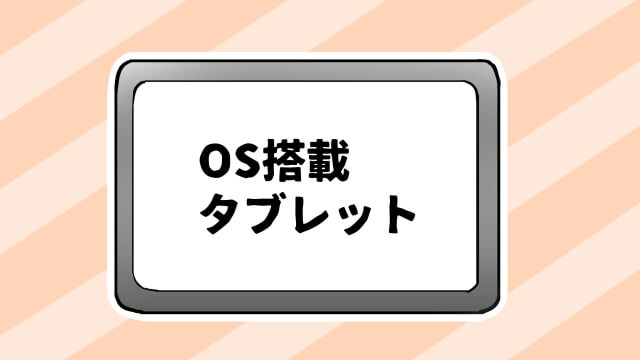 OS搭載タブレットのイメージ画像