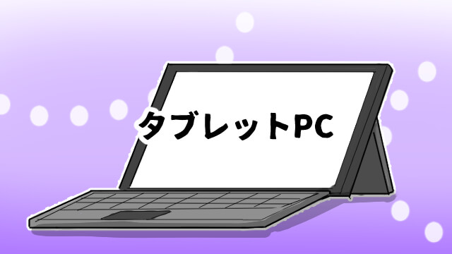 タブレットPCのイメージ画像