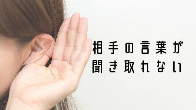 客の言葉が聞き取れなかったときの聞き返し方と注意点アイキャッチ