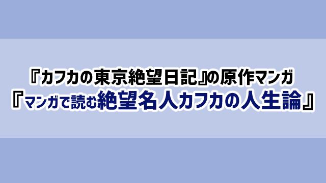 『カフカの東京絶望日記』の原作マンガを紹介。絵が斬新すぎて面白い!アイキャッチ