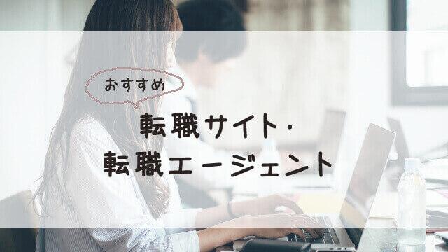 【厳選】おすすめ転職サイト・転職エージェント【まとめ】アイキャッチ画像